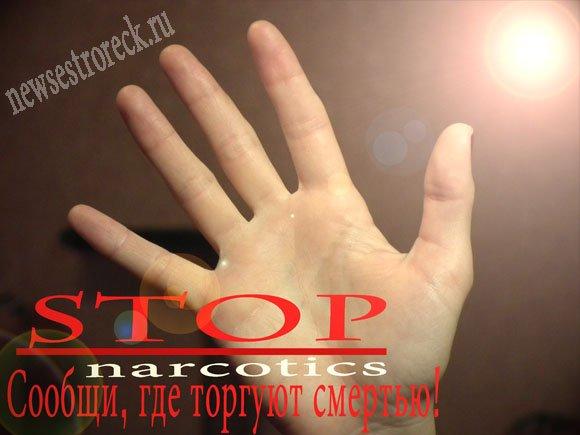 В Сестрорецке стартует акция «Сообщи, где торгуют смертью»