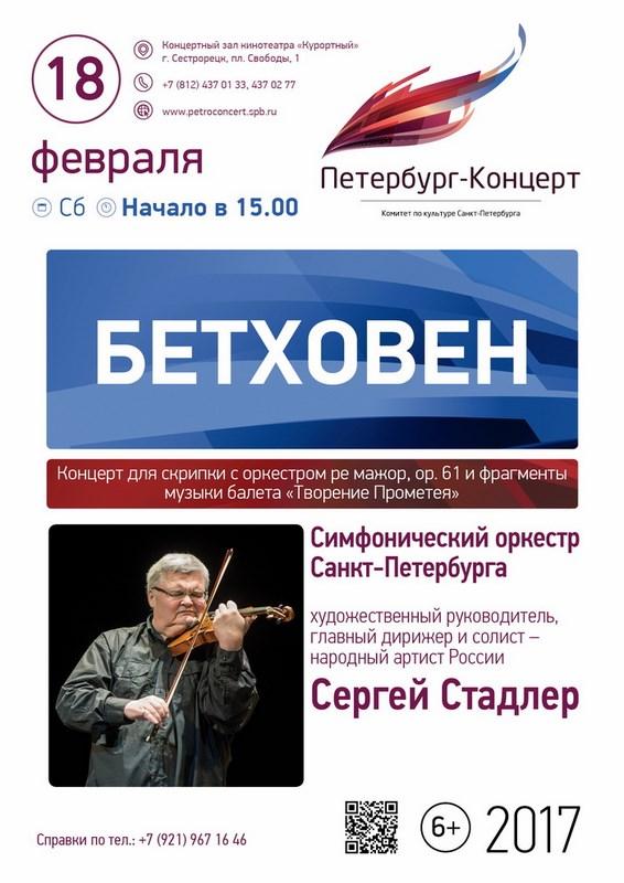 Бетховен. Концерт для скрипки с оркестром ре мажор op61