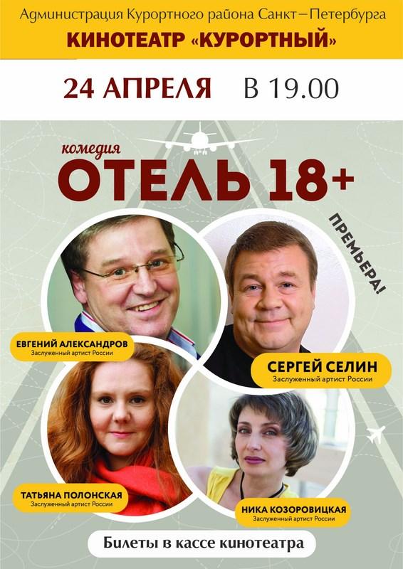 Спектакль «Отель 18+»