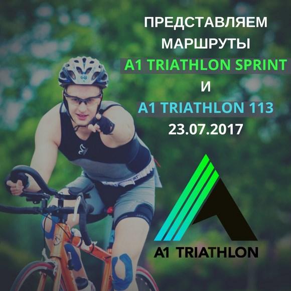 А1 TRIATHLON - 2017 в Сестрорецке