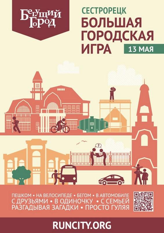Соревнования по городскому ориентированию «Бегущий Город Сестрорецк 2017»