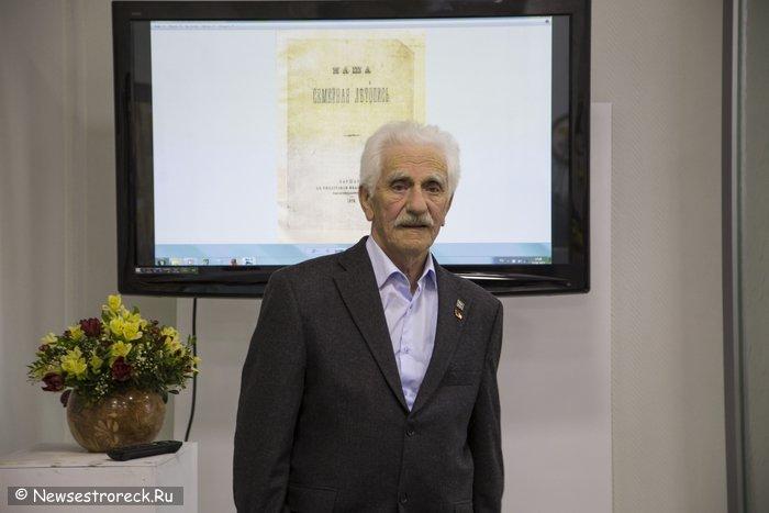 В Сестрорецке состоялась краеведческая лекция