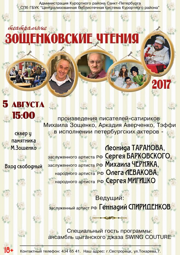 Зощенковские чтения - 2017