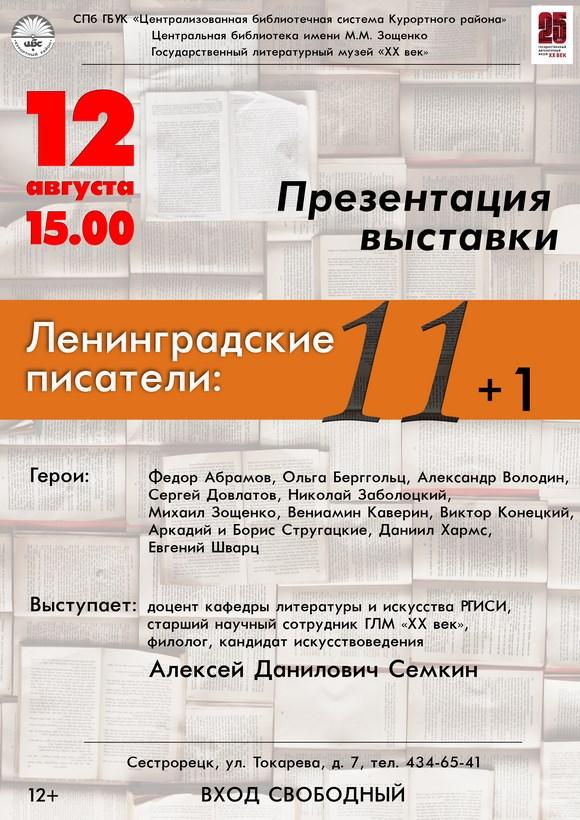 Выставка «Ленинградские писатели: 11 плюс 1»