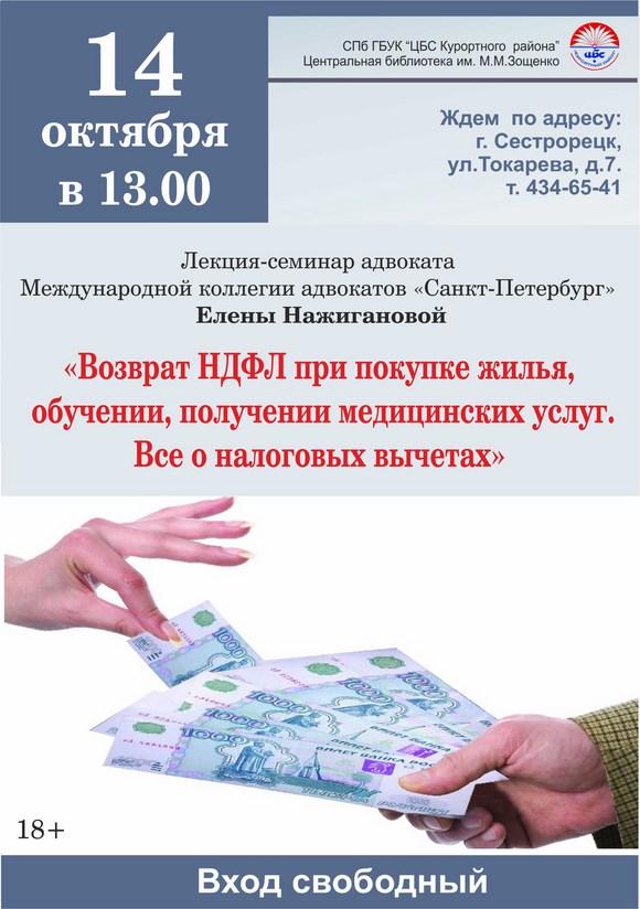 Лекция-семинар адвоката Елены Нажигановой