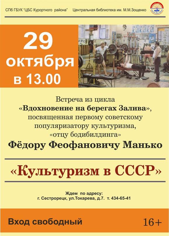 Встреча из цикла «Вдохновение на берегах Залива»: «Культуризм в СССР»