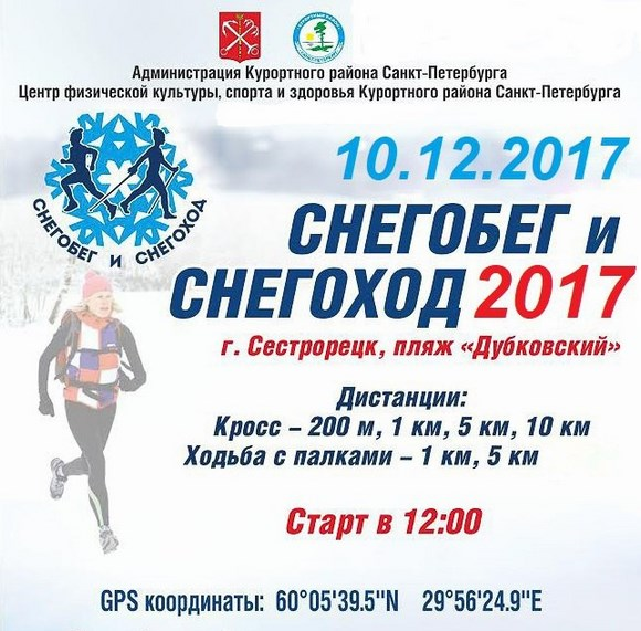 «Снегобег» и «Снегоход» и 10.12.2017. Сестрорецк.