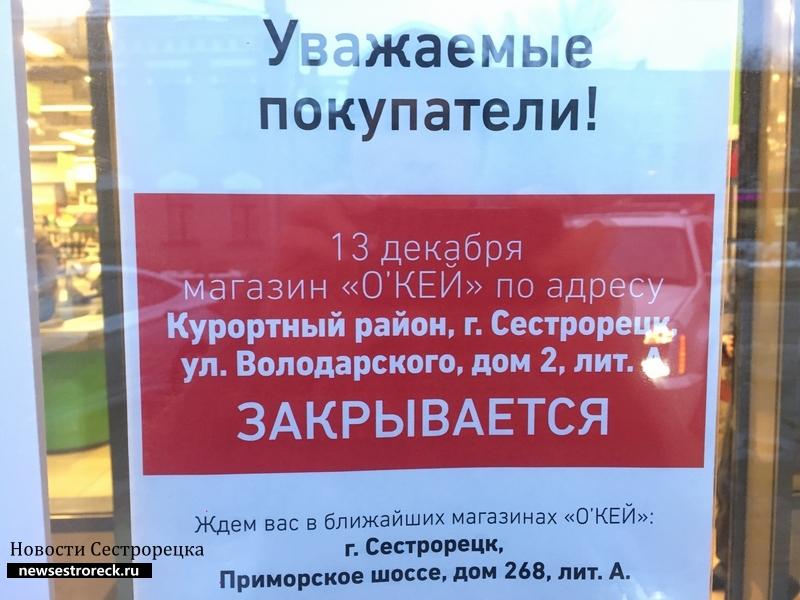 На ул.Володарского закрывается магазин «О'кей»