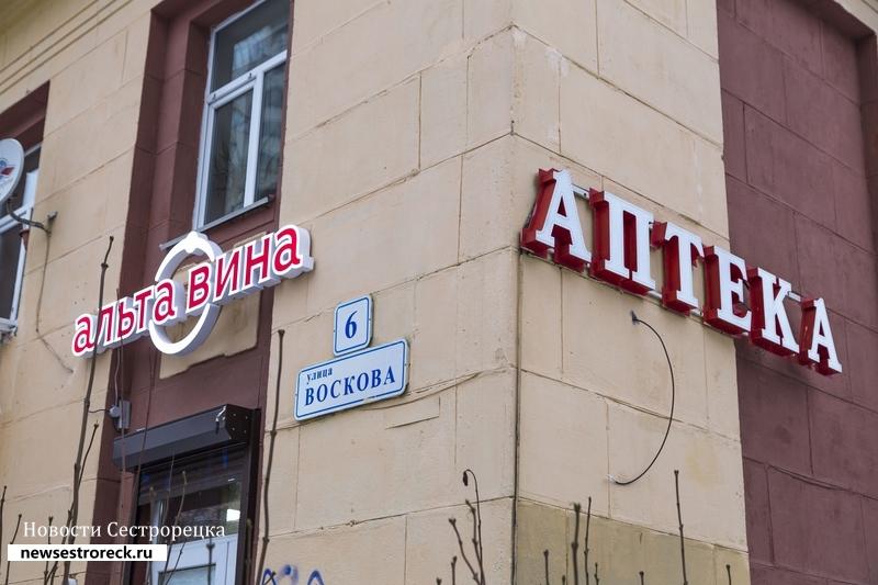 В Сестрорецке открывается винный бутик «Альта Вина»