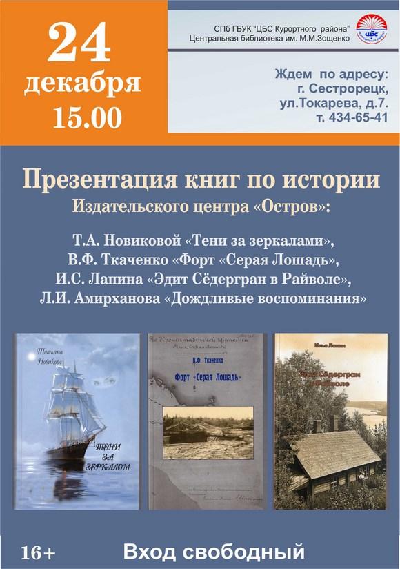 Презентация книг по истории Издательского центра «Остров»