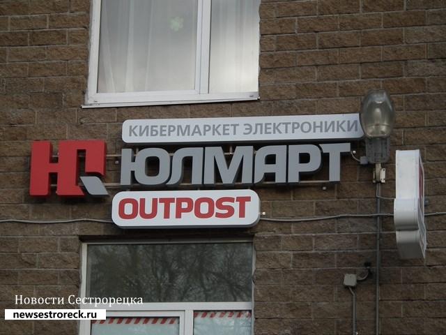 «Юлмарт» прекратит свою работу 29 декабря