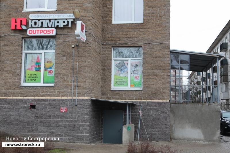 В Сестрорецке закрылся Юлмарт
