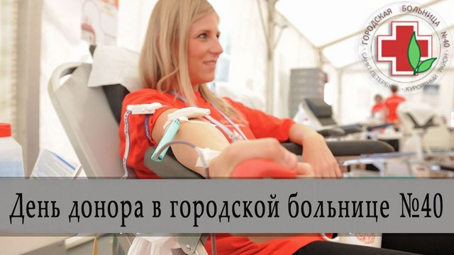 1 февраля в сестрорецкой поликлинике №68 пройдёт День донора!