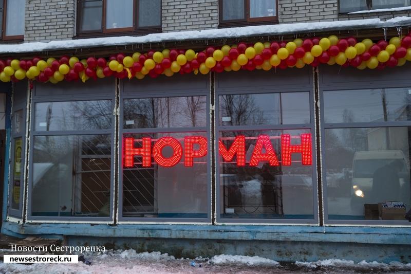 """В Сестрорецке открылся второй магазин """"Норман"""""""