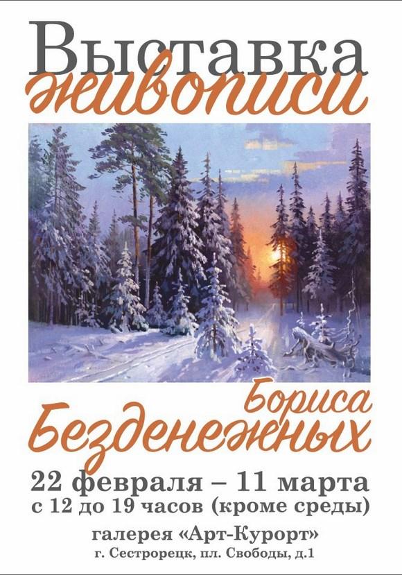 Выставка живописи Бориса Безденежных