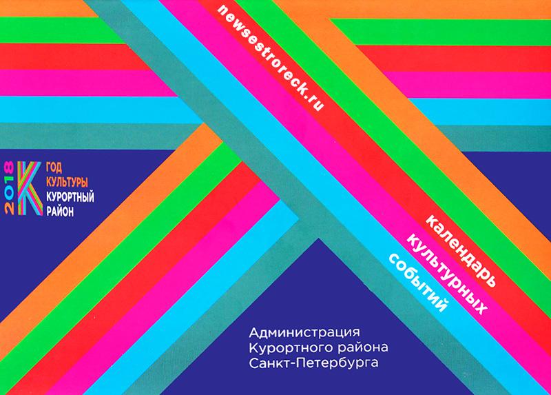 Календарь культурных событий Курортного района 2018 г.