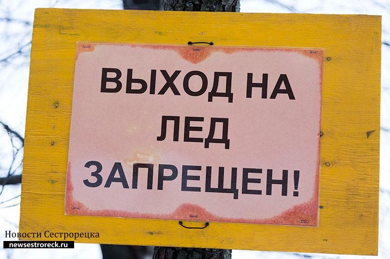 С 15 марта выход на лед городских водоемов запрещен