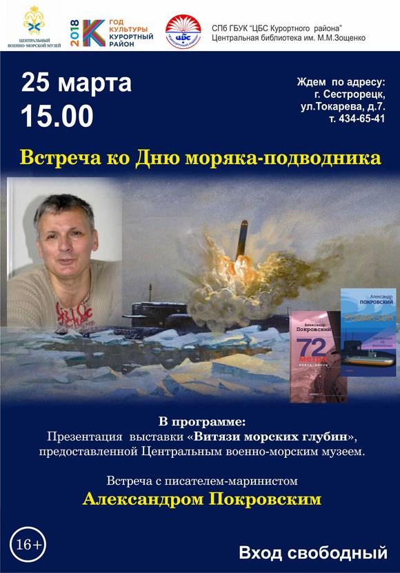 Встреча с писателем-маринистом Александром Покровским