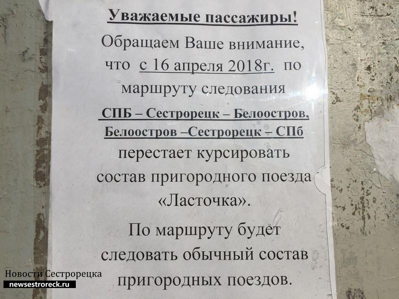C 16 апреля «Ласточка» перестанет ходить через Сестрорецк