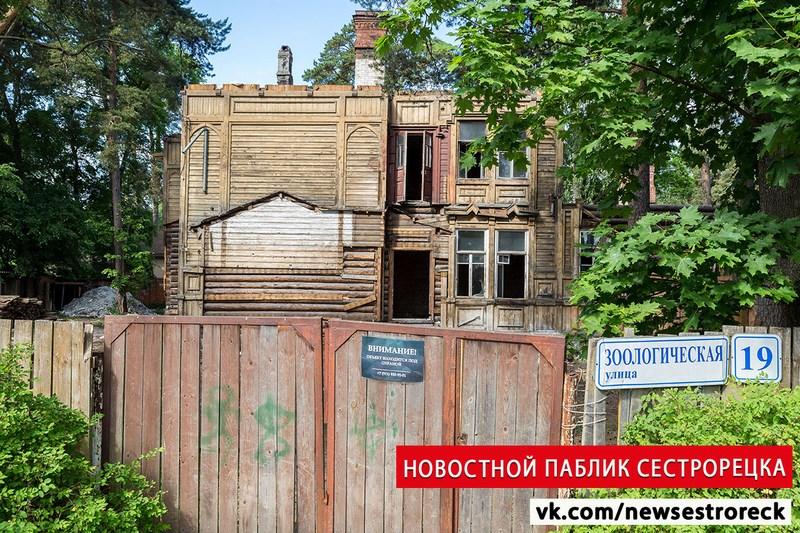 В Сестрорецке на Зоологической снесли деревянную дачу начала XX века