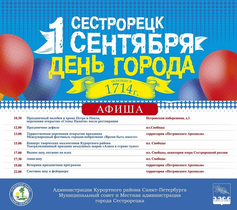 Программа празднования 304-го Дня рождения города Сестрорецка