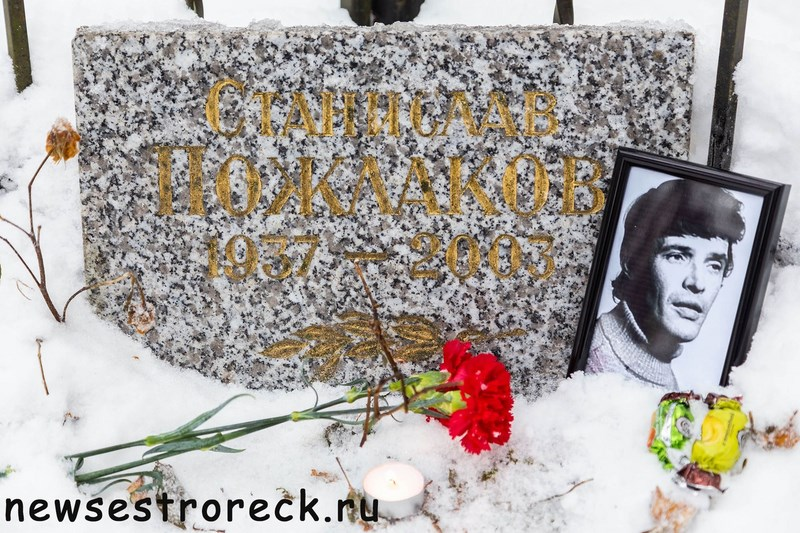 82 года со дня рождения Станислава Пожлакова