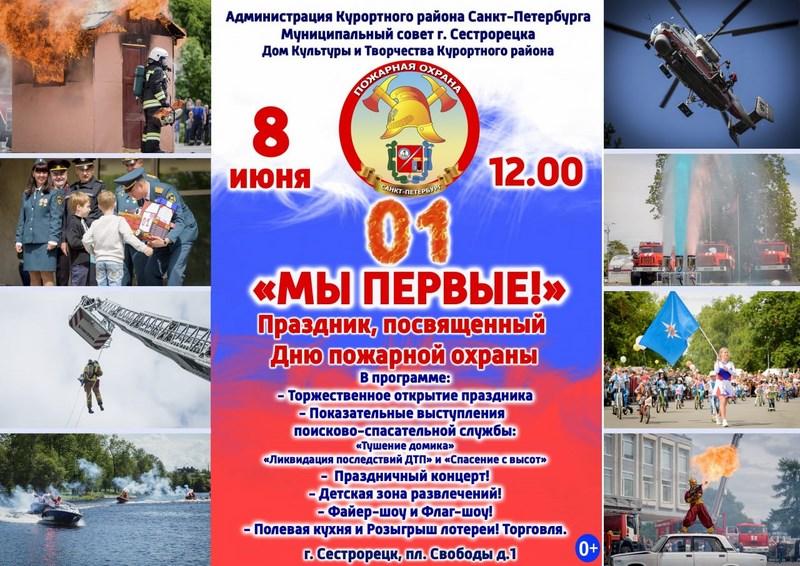 День пожарной охраны Курортного района 2019