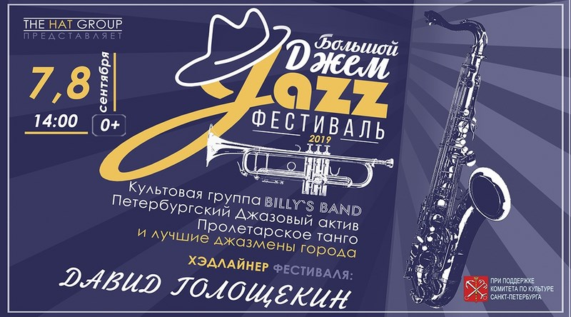 Пятый юбилейный ежегодный джазовый фестиваль «Большой Джем»