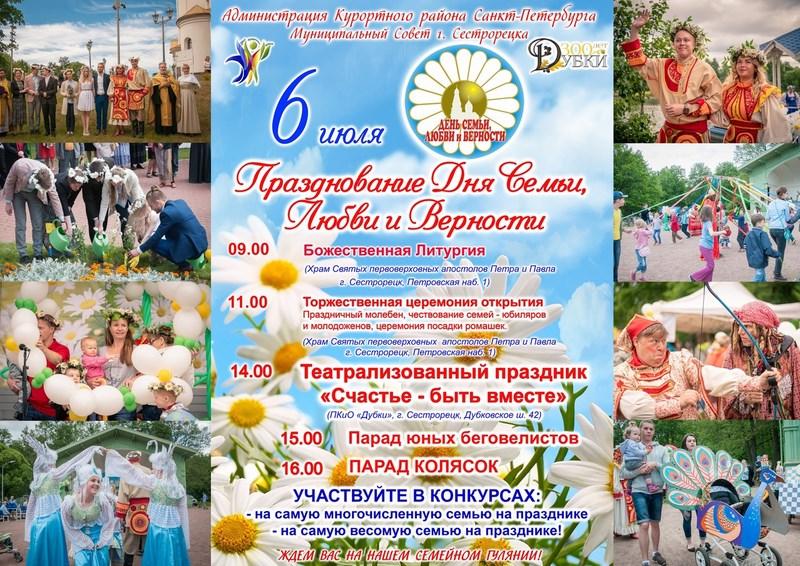 День семьи, любви и верности 2019 в Сестрорецке
