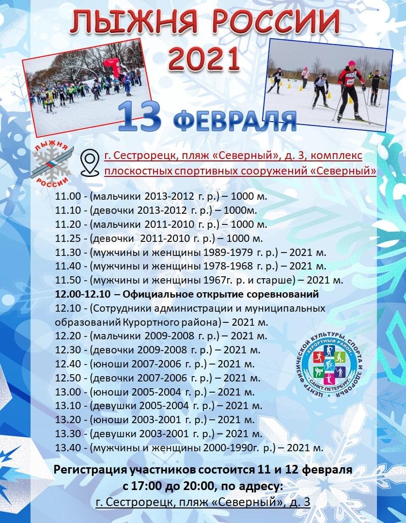 «Лыжня России Курортного района - 2021» пройдет в Сестрорецке