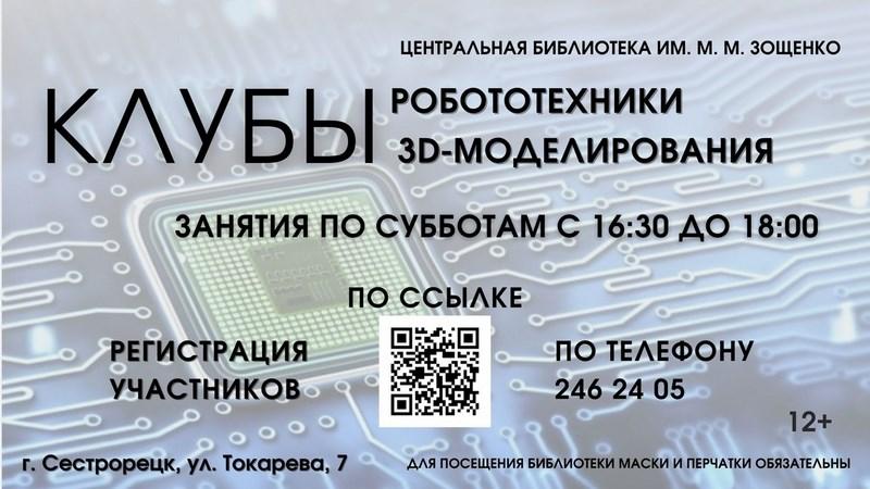 В библиотеке Зощенко возобновляют работу клубы 3D-моделирования и робототехники