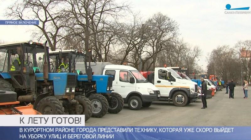 Гостехнадзор в преддверии лета проверил состояние уборочной техники в Курортном районе