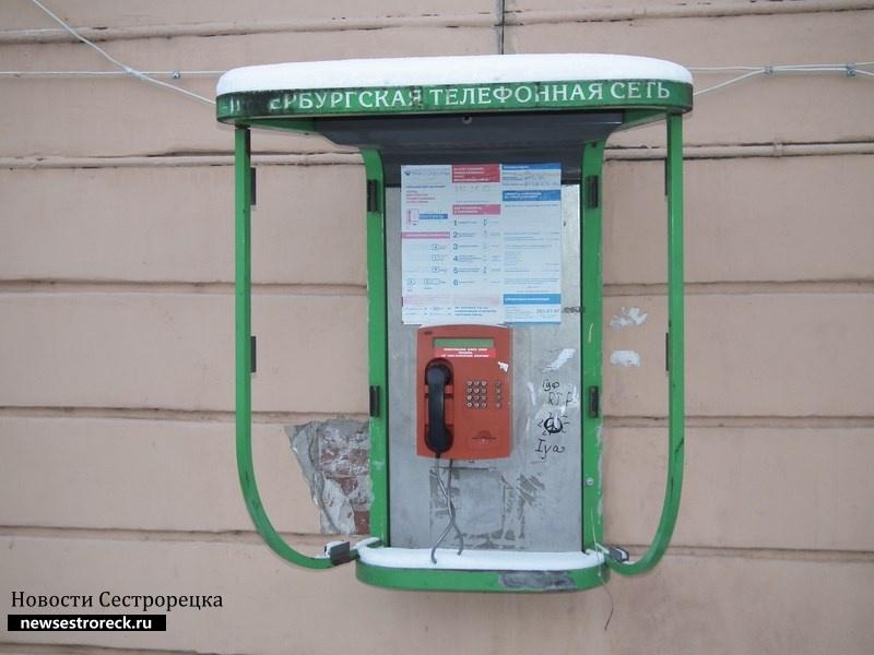 В Петербурге демонтируют все 399 таксофонов